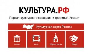 PRO.Культура.РФ