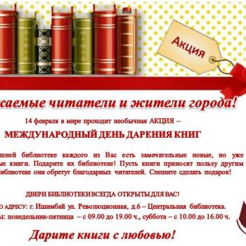 """Акция """"Дарите книги с любовью!"""" в библиотеке"""
