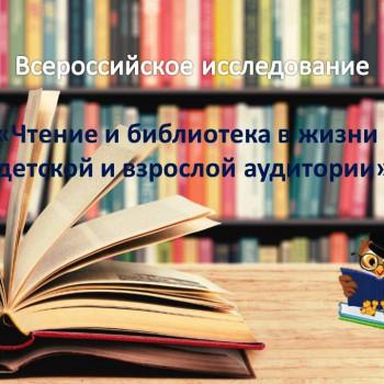 Всероссийское исследование «Чтение и библиотека в жизни детской и взрослой аудитории»